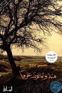 2515428 - تحميل كتاب مئة وثمانون غروبا - رواية pdf لـ حسن داوود