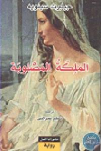 253636 - تحميل كتاب الملكة المصلوبة - رواية pdf لـ جيلبرت سينويه