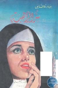2562633 - تحميل كتاب سر الراهبة - رواية pdf لـ بيار روفايل