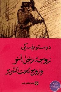 266056 500x762 - تحميل كتاب زوجة رجل آخر وزوج تحت السرير - رواية  pdf لـ دوستويفسكي