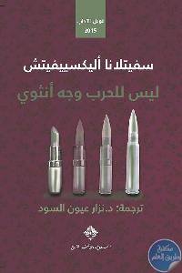 273318 - تحميل كتاب ليس للحرب وجه أنثوي - رواية pdf لـ سفيتلانا الكساندروفنا الكسييفتش
