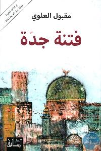 273878 - تحميل كتاب فتنة جدة - رواية pdf لـ مقبول العلوي