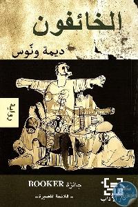 279532 - كتاب الخائفون - رواية لـ ديمة ونوس