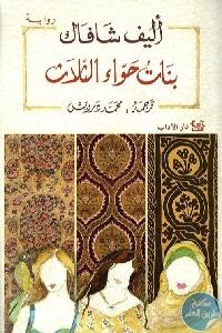 294481 496x738 - تحميل كتاب بنات حواء الثلاث - رواية pdf لـ إليف شافاك