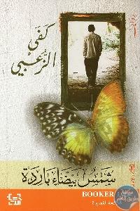 298014 - كتاب شمس بيضاء باردة - رواية لـ كفى الزعبي