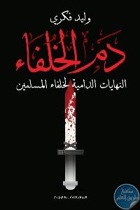 2daa60d4 6f70 48f7 9c24 7bdff2ba03a1 610x915 - تحميل كتاب دم الخلفاء : النهايات الدامية لخلفاء المسلمين pdf لـ وليد فكري
