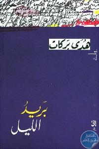 300156 - كتاب بريد الليل - رواية لـ هدى بركات