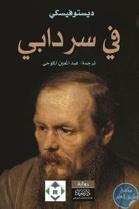 3094207 400x550 - تحميل كتاب في سردابي - رواية pdf لـ دوستويفسكي