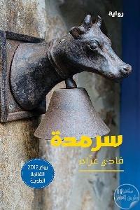 316386 - تحميل كتاب سَرمَدة - رواية pdf لـ فادي عزام