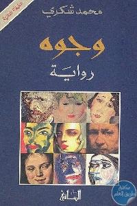 3203 - تحميل كتاب وجوه - رواية pdf لـ محمد شكري