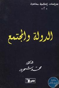 3205 - تحميل كتاب الدولة والمجتمع pdf لـ محمد شحرور