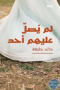 324519 - تحميل كتاب لم يصل عليهم أحد - رواية pdf لـ خالد خليفة