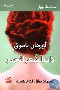 332667 - تحميل كتاب ذات الشعر الأحمر - رواية pdf لـ أورهان باموق