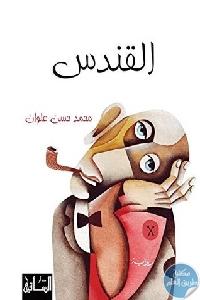 37669860. SX318  - تحميل كتاب القندس - رواية pdf لـ محمد حسن علوان
