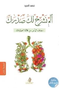 4101930 539x800 - تحميل كتاب ألم نشرح لك صدرك pdf لـ فهد العيد