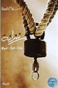 442414 520x800 - تحميل كتاب زنزانة pdf لـ سلمان العودة