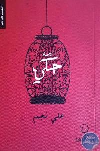 452154 - تحميل كتاب زحمة حكي - رواية pdf لـ علي نجم