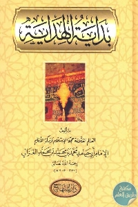 452335852 - تحميل كتاب بداية الهداية pdf لـ الإمام أبي حامد الغزالي