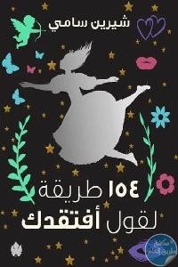 48577585. UY536 SS536 413x533 - كتاب 154 طريقة لقول أفتقدك لـ شيرين سامي