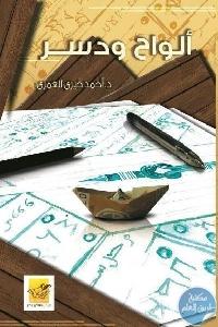 5001715 400x550 - تحميل كتاب ألواح ودسر - رواية pdf لـ د. أحمد خيري العمري
