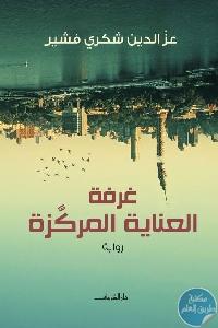 5242541 - تحميل كتاب غرفة العناية المركزة - رواية pdf لـ عز الدين شكري فشير