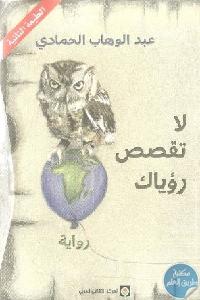 526105 - تحميل كتاب لا تقصص رؤياك - رواية pdf لـ عبد الوهاب الحمادي