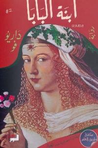 528641 - تحميل كتاب ابنة البابا - رواية pdf لـ داريو فو
