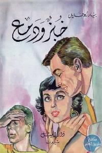 5421236 - تحميل كتاب خبز ودمع - رواية pdf لـ بيار روفايل