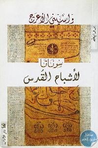 5428255 - كتاب سوناتا لأشباح القدس - رواية لـ واسيني الأعرج