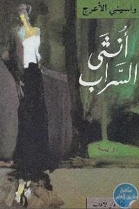 5452156 - كتاب أنثى السراب - رواية لـ واسيني الأعرج