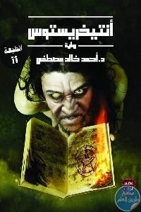6120 669x920 - تحميل كتاب أنتيخريستوس - رواية pdf لـ د. أحمد خالد مصطفى