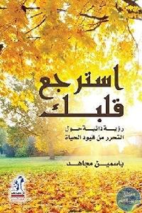 61cA8zZkzHL 342x500 - تحميل كتاب استرجع قلبك : رؤية ذاتية حول التحرر من قيود الحياة pdf لـ ياسمين مجاهد