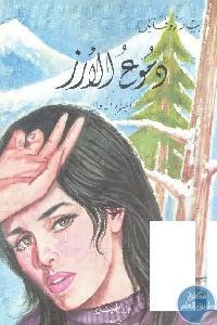 6521542 - تحميل كتاب دموع الأرز - رواية pdf لـ بيار روفايل