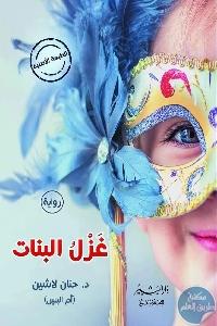 7093 669x921 - تحميل كتاب غزل البنات - رواية pdf لـ حنان لاشين