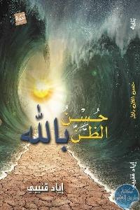 71116204 2533621136866573 1968685052820717568 o 1 631x831 - تحميل كتاب حسن الظن بالله pdf لـ إياد قنيبي