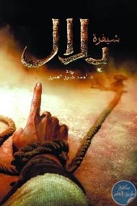 7310bf25e5fd5929ac80be990b3341a9 547x800 - تحميل كتاب شيفرة بلال - رواية pdf لـ أحمد خيري العمري