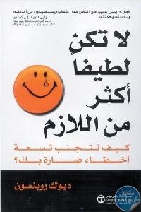 7839559 314x475 - تحميل كتاب لا تكن لطيفا أكثر من اللازم pdf لـ ديوك روبنسون
