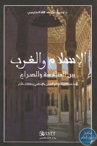 7852692 - تحميل كتاب الإسلام والغرب : بين المنافسة والصراع pdf لـ د. محمد بن عبد الله السلومي
