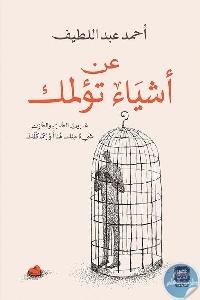 81721241 1373998499473339 1147334907500953600 n 489x690 - تحميل كتاب عن أشياء تؤلمك pdf لـ أحمد عبد اللطيف