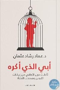 82481280 2545031645545470 5453881418151100416 o 518x788 - تحميل كتاب أبي الذي أكره pdf لـ عماد رشاد عثمان