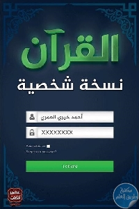 82881987 1377366495803206 520257613426851840 n 454x696 - تحميل كتاب القرآن نسخة شخصية pdf لـ أحمد خيري العمري