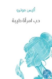 852135 - تحميل كتاب حب امرأة طيبة - رواية pdf لـ أليس مونرو