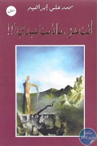 852153 - تحميل كتاب أنت حرٌ .. ما دمت عبدي !!! - متتالية قصصية pdf لـ محمد علي إبراهيم