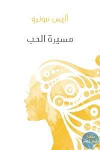 8523215 - تحميل كتاب مسيرة الحب - رواية pdf لـ أليس مونرو