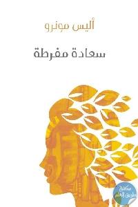 8542135 - تحميل كتاب سعادة مفرطة - رواية pdf لـ أليس مونرو