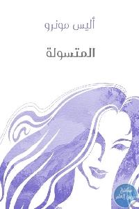 8562125 - تحميل كتاب المتسولة - رواية pdf لـ أليس مونرو