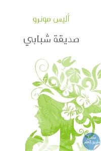 856232 - تحميل كتاب صديقة شبابي - رواية pdf لـ أليس مونرو