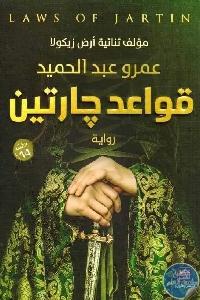 8598 546x751 - تحميل كتاب قواعد جارتين - رواية pdf لـ عمرو عبد الحميد
