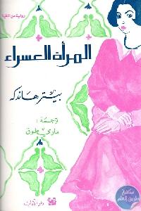 8623 - تحميل كتاب المرأة العسراء - رواية pdf لـ بيتر هاندكه