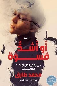 87152 663x946 - تحميل كتاب أو أشد قسوة - رواية pdf لـ محمد طارق
